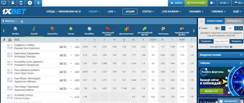 Хоккейные ставки на сайте БК 1хбет