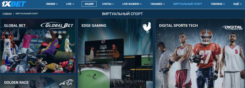 Виртуальный спорт на сайте БК 1хбет